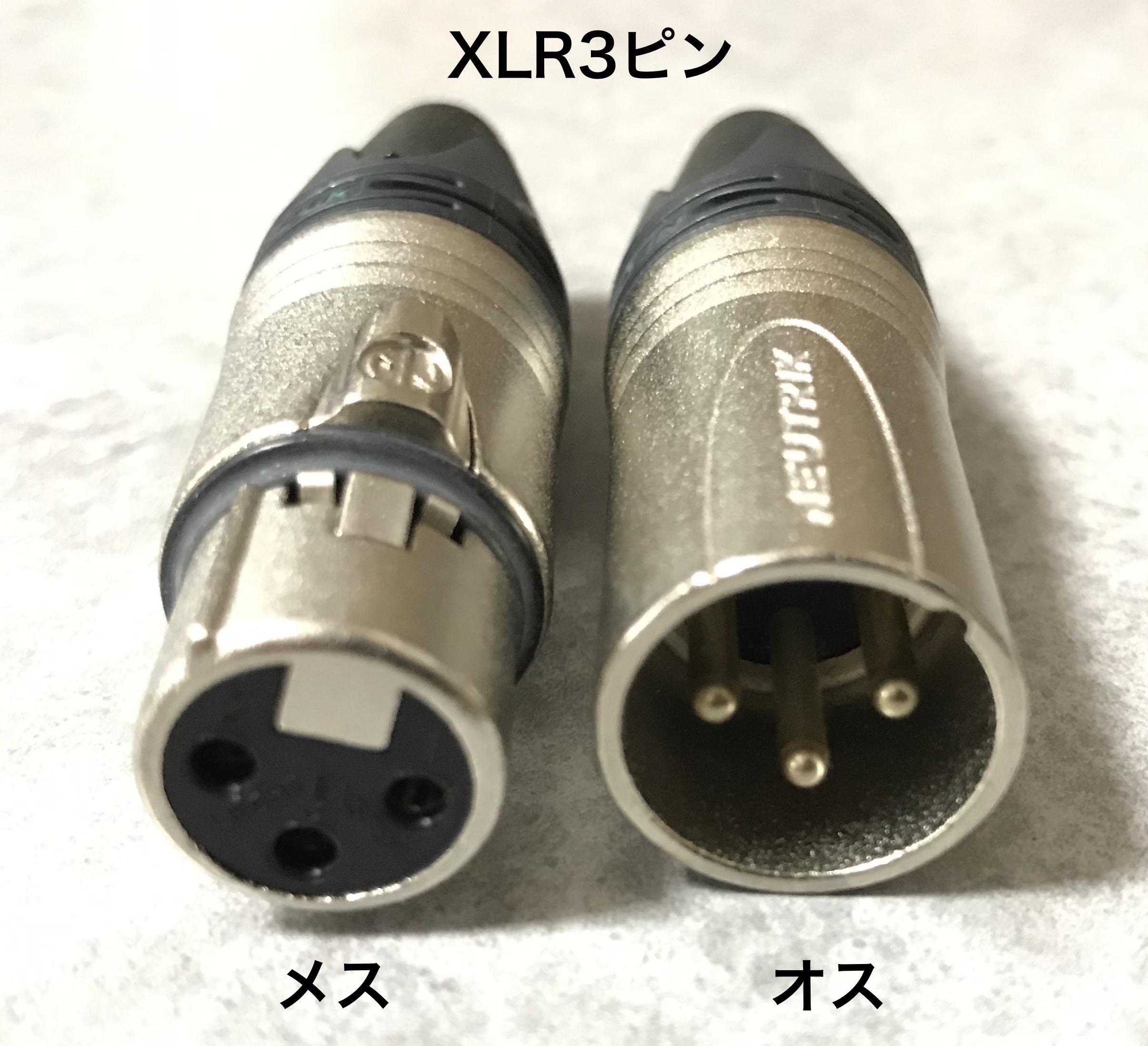 XLR3コネクタ