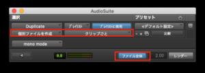 Audio Suite Duplicate