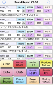 sound report for iPhone
